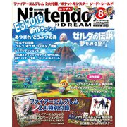 Nintendo DREAM(ニンテンドードリーム) 2019年8月号(徳間書店) [電子書籍]