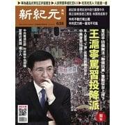 新紀元 中国語時事週刊 638号(大紀元) [電子書籍]