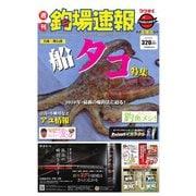 週刊 釣場速報 関西版 2019/06/28号(名光通信社) [電子書籍]