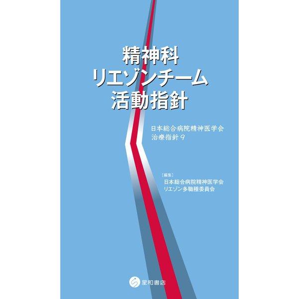 精神科リエゾンチーム活動指針(星和書店) [電子書籍]