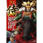 THE侍ビジュアル超百科(学研) [電子書籍]