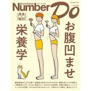 Number Do(ナンバー・ドゥ)お腹凹ませ栄養学 美食で腹凹(Sports Graphic Number PLUS(スポーツ・グラフィック ナンバー プラス))(文藝春秋) [電子書籍]