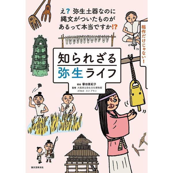 知られざる弥生ライフ(誠文堂新光社) [電子書籍]