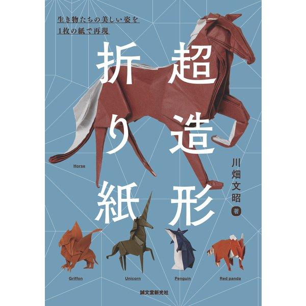 超造形折り紙(誠文堂新光社) [電子書籍]