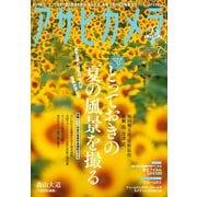 アサヒカメラ 2019年7月号(朝日新聞出版) [電子書籍]