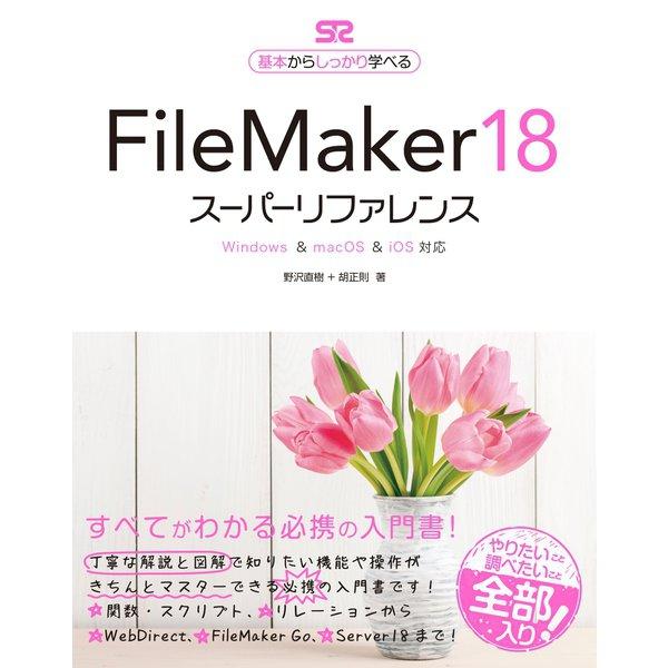 FileMaker 18 スーパーリファレンス Windows&macOS&iOS 対応(ソーテック社) [電子書籍]