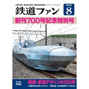 鉄道ファン2019年8月号(交友社) [電子書籍]