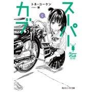 スーパーカブ 5【電子特別版】(KADOKAWA) [電子書籍]