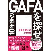 10年後のGAFAを探せ 世界を変える100社(日経BP社) [電子書籍]