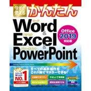 今すぐ使えるかんたん Word & Excel & PowerPoint 2019(技術評論社) [電子書籍]