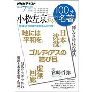 NHK 100分 de 名著 小松左京スペシャル 2019年7月(NHK出版) [電子書籍]
