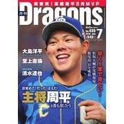 月刊 Dragons ドラゴンズ 2019年7月号(中日新聞社) [電子書籍]