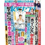 週刊女性セブン 2019年7月4日号(小学館) [電子書籍]