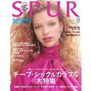 SPUR(シュプール) 2019年8月号(集英社) [電子書籍]