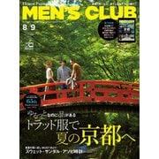 MEN'S CLUB (メンズクラブ) 2019年8・9月合併号(ハースト婦人画報社) [電子書籍]