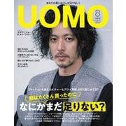 UOMO(ウオモ) 8月号(集英社) [電子書籍]