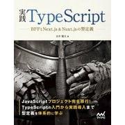 実践TypeScript(マイナビ出版) [電子書籍]