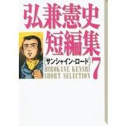 弘兼憲史短編集(7)サンシャイン・ロード(講談社) [電子書籍]