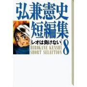 弘兼憲史短編集(8)レオは負けない(講談社) [電子書籍]