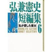 弘兼憲史短編集(6)私が愛した魔女(講談社) [電子書籍]