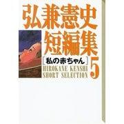 弘兼憲史短編集(5)私の赤ちゃん(講談社) [電子書籍]