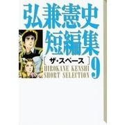 弘兼憲史短編集(9)ザ・スペース(講談社) [電子書籍]