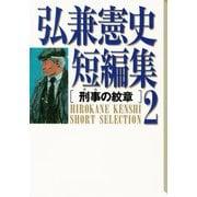 弘兼憲史短編集(2)刑事の紋章(講談社) [電子書籍]