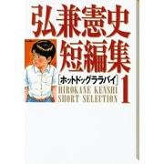 弘兼憲史短編集(1)ホットドッグララバイ(講談社) [電子書籍]