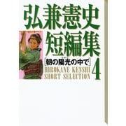 弘兼憲史短編集(4)朝の陽光の中で(講談社) [電子書籍]