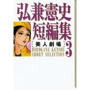 弘兼憲史短編集(3)美人劇場(講談社) [電子書籍]