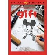 ミッキーマウス90周年記念イラスト集 gift(講談社) [電子書籍]