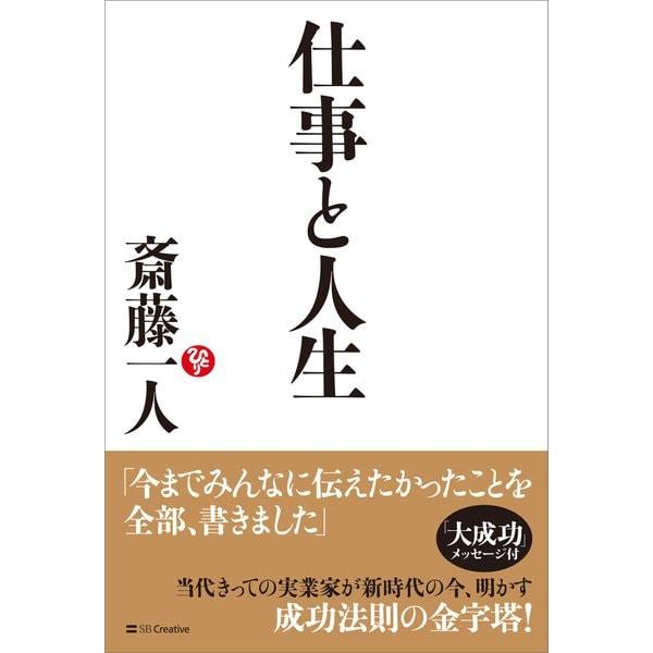 仕事と人生(SBクリエイティブ) [電子書籍]
