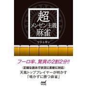 超メンゼン主義麻雀(マイナビ出版) [電子書籍]