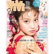 ViVi 2019年 8月号(講談社) [電子書籍]