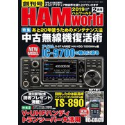 HAM world 2019年2月号(コスミック出版) [電子書籍]