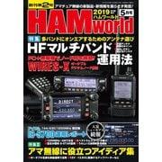 HAM world 2019年5月号(コスミック出版) [電子書籍]