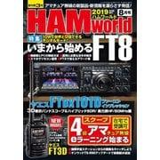HAM world 2019年8月号(コスミック出版) [電子書籍]