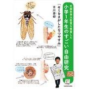 文部科学大臣賞を受賞した小学1年生のすごい自由研究 「セミをさがしたなつやすみ」(KADOKAWA) [電子書籍]