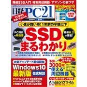 日経PC21(ピーシーニジュウイチ) 2019年8月号(日経BP社) [電子書籍]