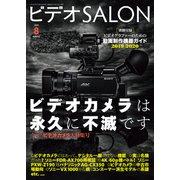ビデオSALON 2019年8月号(玄光社) [電子書籍]