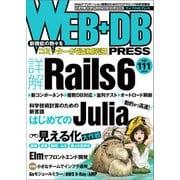 WEB+DB PRESS Vol.111(技術評論社) [電子書籍]