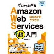 ゼロからわかるAmazon Web Services超入門 はじめてのクラウド(技術評論社) [電子書籍]