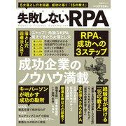 失敗しないRPA(日経BP社) [電子書籍]