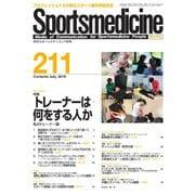 スポーツメディスン No.211(ブックハウス・エイチディ) [電子書籍]