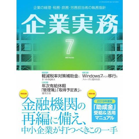 企業実務 2019年7月号(日本実業出版社) [電子書籍]