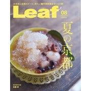 Leaf(リーフ) 2019年8月号(リーフ・パブリケーションズ) [電子書籍]
