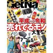 GetNavi(ゲットナビ) 2019年8月号(学研プラス) [電子書籍]