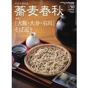 蕎麦春秋 vol.50(リベラルタイム出版社) [電子書籍]