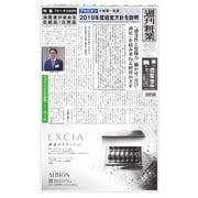 週刊粧業 第3165号(週刊粧業) [電子書籍]