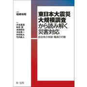 東日本大震災大規模調査から読み解く災害対応―自治体の体制・職員の行動―(第一法規) [電子書籍]